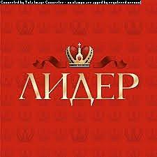"""Логотип компании ООО """"ЛИДЕР"""""""
