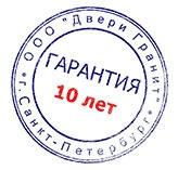 "Логотип компании ООО ""Двери Гранит"""