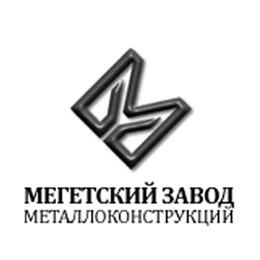 """Логотип компании ЗАО """"Мегетский завод металлоконструкций"""""""