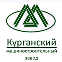 """Логотип компании ОАО """"Курганмашзавод"""""""