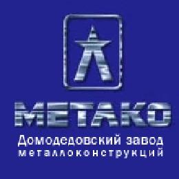 """Логотип компании ЗАО Домодедовский завод металлоконструкций """"МЕТАКО"""""""