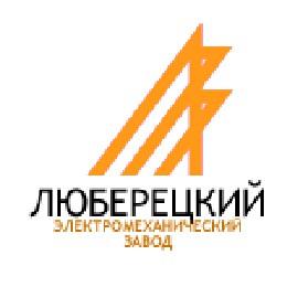 """Логотип компании ОАО """"Люберецкий электромеханический завод"""""""