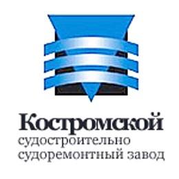 """Логотип компании ОАО """"Костромской судостроительный-судоремонтный завод"""""""