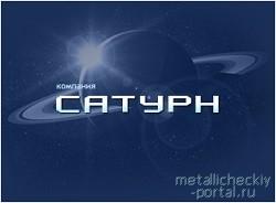 "Логотип компании ООО ""Сатурн"""