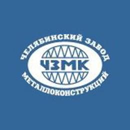 """Логотип компании ЗАО """"Челябинский завод металлоконструкций"""""""
