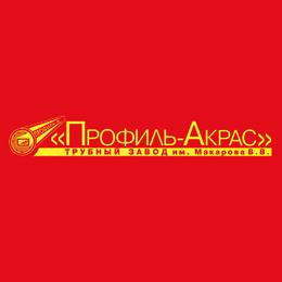 """Логотип компании ЗАО """"Трубный завод """"Профиль-Акрас"""" им. Макарова В.В."""""""