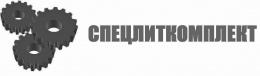 """Логотип компании ООО """"СПЕЦЛИТКОМПЛЕКТ"""""""