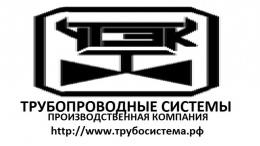 """Логотип компании ООО ПК """"Трубопроводные системы"""""""