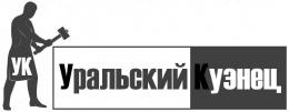 """Логотип компании ООО """"Уральский Кузнец"""""""