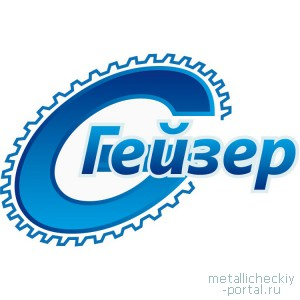 "Логотип компании ЗАО ""Гейзер"""