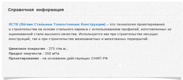справочная информация об ЛСТК