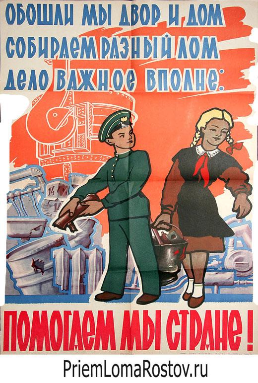 Прием и вывоз металлолома в Ростове-на-Дону