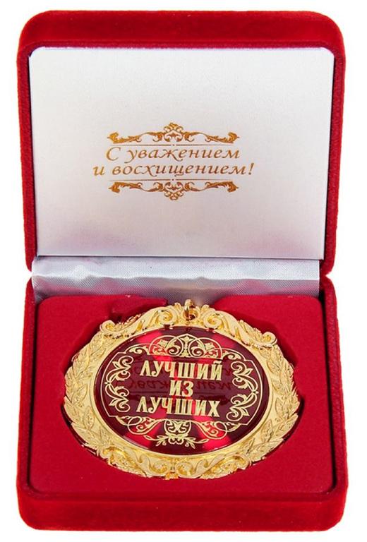 поздравительные медальки и значки