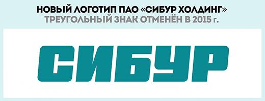 Логотип Сибур