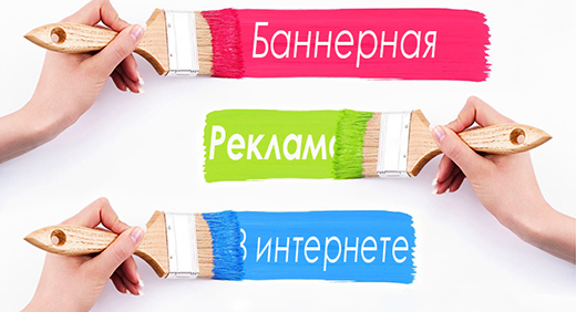 баннеры в интернет
