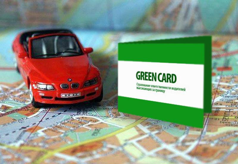 Страховка авто Зеленая карта