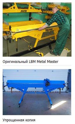 листогибочный станок Metal Master LBM