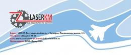 """Логотип компании ООО """"Лазер-КМ"""""""