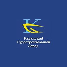 """Логотип компании ОАО """"Казанский судостроительный завод"""""""