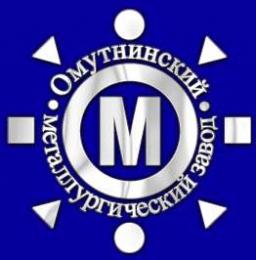 "Логотип компании ЗАО ""Омутнинский металлургический завод"""